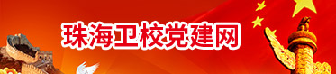 珠海卫校党建网