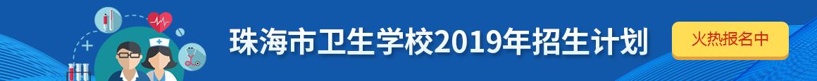 珠海市亚虎娱乐yahu999学校2019年招生计划