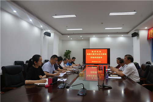 珠海市教育局教学工作诊断与改进专家组莅临我校检查与指导