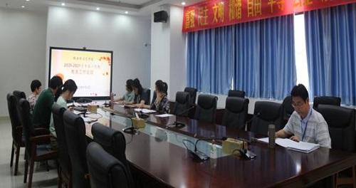 2020-2021学年第一学期教务工作会议简讯