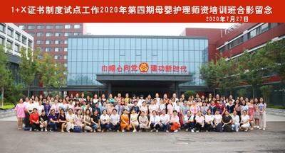教yu部1+X母婴护理职业ji能等级证书(初级) 第一次考证聚ling国ji在我校圆满结shu